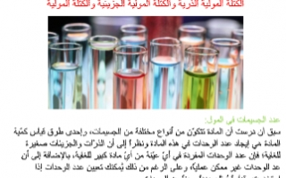 تقرير كيمياء عاشر الكتلة المولية الذرية والكتلة المولية الجزيئية والكتلة المولية