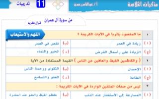 مذكرة تدريبات سورة آل عمران عربي للصف الحادي عشر الفصل الثاني أ.عبد الناصر حسن