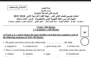 نموذج امتحاني3 غير محلول انجليزي للصف الثاني عشر الفصل الاول
