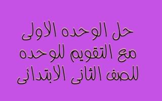 حل كتاب التربية الإسلامية الصف الثاني للفصل الأول للمعلمة وضيحة جزال