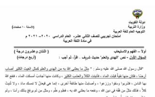 إجابة اختبار تجريبي لغة عربية للصف الثاني عشر الفصل الثاني 2020-2021