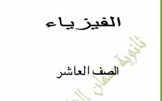 مذكرة فيزياء للصف العاشر الفصل الثاني أ.  أحمد سمير