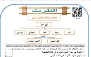 أوراق عمل علوم وحدة التلوث للصف السابع اعداد بشار احمد الفصل الثاني