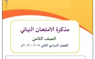 مذكرة الامتحان النهائي عربي للصف الثامن إعداد فوزي الهمامي
