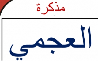 مذكرة عربي للصف السادس الفصل الأول 2018-2019 إعداد أ.محمد العجمي