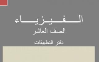 دفتر التطبيقات محلول فيزياء للصف العاشر الفصل الثاني أ. محمد نبيل