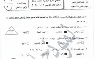 نموذج الاجابة علوم للصف السادس التعليم الخاص الفصل الثاني 2017-2018