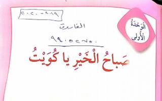 كتاب العربي محلول للصف الثالث الفصل الاول اعداد الفاروق 2019 2020