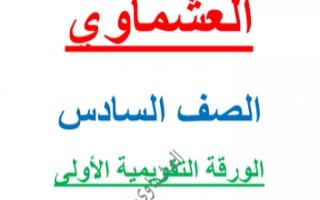 الاختبارات التجريبية الورقة التقويمية الأولى عربي للصف السادس الفصل الأول العشماوي