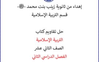 حل تقويم الكتاب إسلامية للصف الثاني عشر الفصل الثاني ثانوية زينب بنت محمد