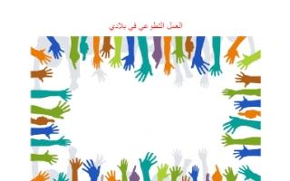 تقرير اجتماعيات رابع العمل التطوعي في بلادي