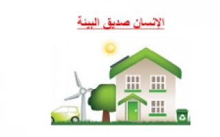 تقرير الإنسان صديق البيئة مادة العلوم للصف الخامس الفصل الأول