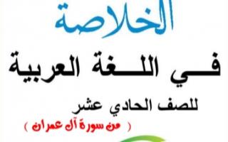 مذكرة سورة آل عمران عربي للصف الحادي عشر الفصل الثاني إعداد أ.عبد الناصر حسن
