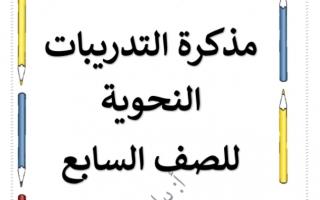 مذكرة تدريبات نحوية عربي للصف السابع الفصل الثاني للمعلمة بيلسان