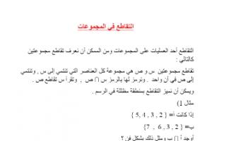 تقرير رياضيات التقاطع في المجموعات للصف الثامن