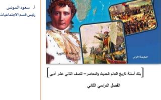 بنك أسئلة تاريخ للصف الثاني عشر أدبي الفصل الثاني إعداد أ.سعود المونس