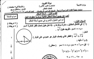 نموذج اجابة امتحان رياضيات لصف العاشر الفصل الثاني 2015-2016