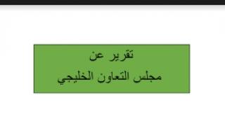 تقرير اجتماعيات للصف السادس مجلس تعاون دول الخليج العربي