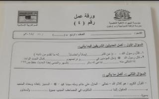 ورقة عمل 4 إسلامية للصف الرابع الفصل الاول إعداد محمد الطوخي