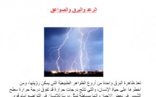 تقرير البرق والرعد والصواعق علوم الصف السابع الفصل الأول