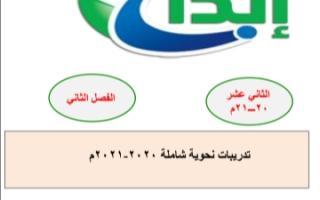 مذكرة تدريبات نحوية لغة عربية للصف الثاني عشر الفصل الثاني إعداد أ.محمد قاعود الشربيني
