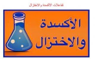 تقرير كيمياء للصف الحادي عشر تفاعلات الأكسدة والاختزال