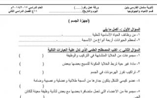 أوراق عمل أحياء للصف الحادي عشر علمي الفصل الثاني ثانوية سلمان الفارسي