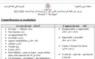 أوراق عمل الوحدة السابعة فرنسي للصف الثاني عشر أدبي الفصل الثاني التوجيه الفني