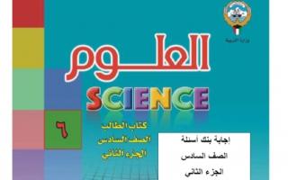 بنك اسئلة وحدة البكتيريا محلول للصف السادس الفصل الثاني