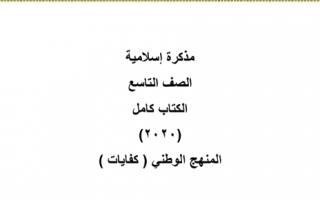 مذكرة تربية اسلامية للصف التاسع إعداد عبد المحسن محمد الفصل الأول
