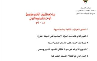 مراجعة الوحدة الأولى اجتماعيات للصف الثامن مدرسة قمرية محمد أمين