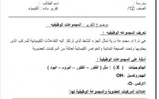 تقرير المجموعات الوظيفية كيمياء للصف الثاني عشر علمي الفصل الثاني