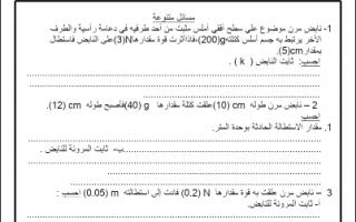 بنك أسئلة غير محلولة فيزياء للصف العاشر الفصل الاول