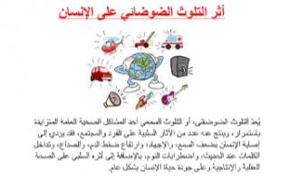 تقرير اجتماعيات للصف الثامن أثر التلوث الضوضائي على الانسان