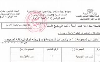 نموذج الاجابة اجتماعيات للصف السابع منطقة الأحمدي التعليمية الفصل الثاني 2017-2018