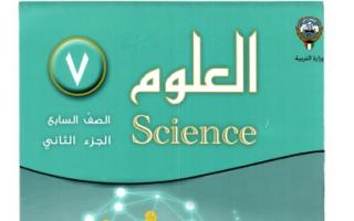 بنك اسئلة علوم محلول للصف السابع الفصل الثاني
