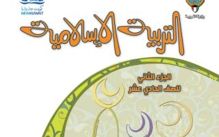 كتاب التربية الاسلامية للصف الحادي عشر الفصل الثاني