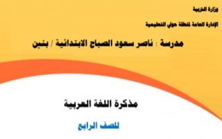 مذكرة عربي للصف الرابع الفصل الثاني مدرسة ناصر سعود الصباح