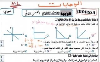 حل تقويمي فيزياء للصف العاشر الفصل الثاني