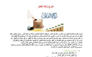 تقرير اسلامية للصف الثامن زكاة الفطر