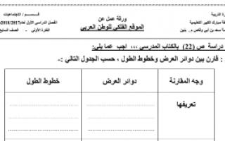 أوراق عمل اجتماعيات للصف السابع الفصل الاول