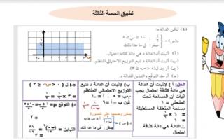 تطبيق حصة3 إحصاء للصف الثاني عشر أدبي الفصل الثاني التوزيع الاحتمالي المنتظم