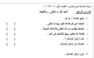 ورقة عمل تربية إسلامية للصف الأول الدرس الرابع أعبد الله تعالى وأطيعه 2018 2019