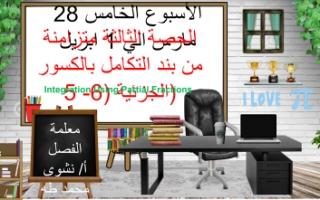 تحضير3 التكامل بالكسور الجزئية رياضيات للصف الثاني عشر علمي الفصل الثاني أ.نشوى محمد طه