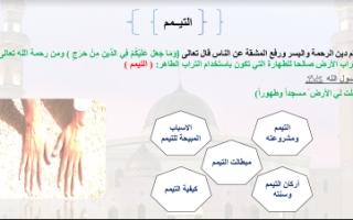 تقرير اسلامية سادس التيمم