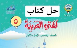 حل كتاب اللغة العربية للصف الخامس الفصل الاول