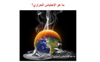 تقرير اجتماعيات للصف الثامن الاحتباس الحراري