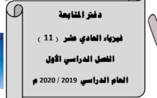 دفتر متابعة محلول فيزياء للصف الحادي عشر الفصل الاول للمعلم يوسف بدر عزمي