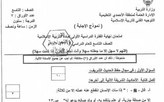 نموذج اجابة امتحان تربية اسلامية تاسع منطقة الاحمدي فصل اول 2019-2020