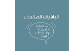 تقرير الباقيات الصالحات تربية إسلامية للصف الخامس